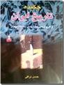 خرید کتاب چکیده تاریخ ایران از: www.ashja.com - کتابسرای اشجع