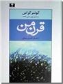 خرید کتاب قرن من از: www.ashja.com - کتابسرای اشجع