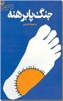 خرید کتاب جنگ پابرهنه از: www.ashja.com - کتابسرای اشجع