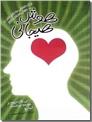 خرید کتاب هوش هیجانی از: www.ashja.com - کتابسرای اشجع