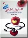 خرید کتاب کلسترول اضافی از: www.ashja.com - کتابسرای اشجع