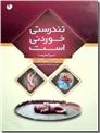 خرید کتاب تندرستی خوردنی است از: www.ashja.com - کتابسرای اشجع