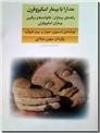 خرید کتاب مدارا با بیمار اسکیزوفرن از: www.ashja.com - کتابسرای اشجع