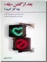 خرید کتاب بعد از گفتن بله چه کار کنید ؟ از: www.ashja.com - کتابسرای اشجع