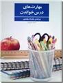 خرید کتاب مهارت های درس خواندن از: www.ashja.com - کتابسرای اشجع