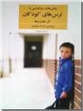 خرید کتاب روش های رویارویی با ترس های کودکان از مدرسه از: www.ashja.com - کتابسرای اشجع