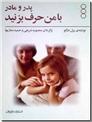 خرید کتاب پدر و مادر با من حرف بزنید از: www.ashja.com - کتابسرای اشجع