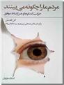 خرید کتاب مردم ما را چگونه می بینند - زبان بدن از: www.ashja.com - کتابسرای اشجع