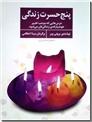 خرید کتاب پنج حسرت زندگی از: www.ashja.com - کتابسرای اشجع
