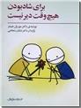 خرید کتاب برای شاد بودن هیچ وقت دیر نیست از: www.ashja.com - کتابسرای اشجع