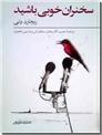 خرید کتاب سخنران خوبی باشید از: www.ashja.com - کتابسرای اشجع