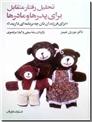 خرید کتاب تحلیل رفتار متقابل برای پدرها و مادرها از: www.ashja.com - کتابسرای اشجع