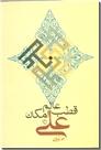 خرید کتاب قطب عالم امکان، علی - ع از: www.ashja.com - کتابسرای اشجع