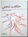 خرید کتاب حکایت شمس از: www.ashja.com - کتابسرای اشجع