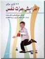 خرید کتاب 101 بازی برای افزایش عزت نفس از: www.ashja.com - کتابسرای اشجع