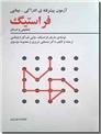 خرید کتاب آزمون پیشرفته ادراکی - بینایی فراستیگ از: www.ashja.com - کتابسرای اشجع
