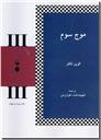 خرید کتاب موج سوم - تافلر از: www.ashja.com - کتابسرای اشجع