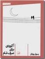 خرید کتاب آکوردی برای صرف شام از: www.ashja.com - کتابسرای اشجع
