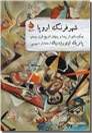 خرید کتاب شهر فرنگ اروپا از: www.ashja.com - کتابسرای اشجع