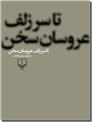 خرید کتاب تا سر زلف عروسان سخن از: www.ashja.com - کتابسرای اشجع