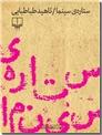 خرید کتاب ستاره سینما از: www.ashja.com - کتابسرای اشجع