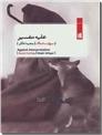 خرید کتاب علیه تفسیر از: www.ashja.com - کتابسرای اشجع