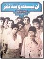 خرید کتاب آن بیست و سه نفر - آن 23 نفر از: www.ashja.com - کتابسرای اشجع