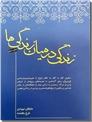 خرید کتاب زندگی در میان زندگی ها از: www.ashja.com - کتابسرای اشجع
