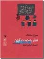 خرید کتاب نظر به درد دیگران از: www.ashja.com - کتابسرای اشجع