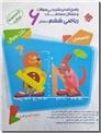 خرید کتاب مرشد - پاسخ تشریحی سوالات و مسایل آموزش و آزمون ریاضیات ششم از: www.ashja.com - کتابسرای اشجع