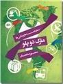 خرید کتاب مارک دو پلو از: www.ashja.com - کتابسرای اشجع
