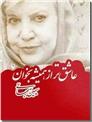 خرید کتاب عاشق تر از همیشه بخوان از: www.ashja.com - کتابسرای اشجع