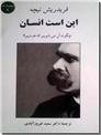 خرید کتاب این است انسان از: www.ashja.com - کتابسرای اشجع