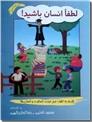 خرید کتاب لطفا انسان باشید از: www.ashja.com - کتابسرای اشجع