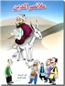 خرید کتاب ملانصرالدین از: www.ashja.com - کتابسرای اشجع
