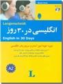 خرید کتاب انگلیسی در 30 روز - English in 30 Day از: www.ashja.com - کتابسرای اشجع