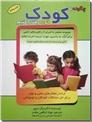 خرید کتاب چگونه با کودک خود رفتار کنیم از: www.ashja.com - کتابسرای اشجع