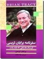 خرید کتاب سفرنامه برایان تریسی از: www.ashja.com - کتابسرای اشجع