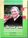 خرید کتاب مدیریت زمان از: www.ashja.com - کتابسرای اشجع