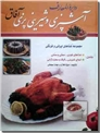 خرید کتاب دایره المعارف آشپزی و شیرینی پزی آفاق از: www.ashja.com - کتابسرای اشجع