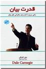 خرید کتاب قدرت بیان از: www.ashja.com - کتابسرای اشجع