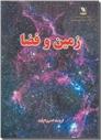 خرید کتاب زمین و فضا از: www.ashja.com - کتابسرای اشجع