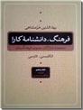 خرید کتاب فرهنگ - دانشنامه کارا - خرمشاهی از: www.ashja.com - کتابسرای اشجع