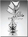 خرید کتاب طلا بازی از: www.ashja.com - کتابسرای اشجع