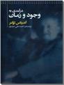 خرید کتاب درآمدی به وجود و زمان از: www.ashja.com - کتابسرای اشجع