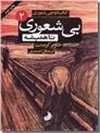 خرید کتاب بیشعوری 2 - بی شعوری 2 از: www.ashja.com - کتابسرای اشجع