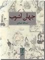 خرید کتاب جهان آشوب از: www.ashja.com - کتابسرای اشجع
