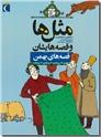 خرید کتاب مثلها و قصه هایشان، قصه های بهمن از: www.ashja.com - کتابسرای اشجع