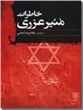 خرید کتاب خاطرات مئیر عزری از: www.ashja.com - کتابسرای اشجع