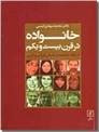 خرید کتاب خانواده در قرن بیست و یکم از: www.ashja.com - کتابسرای اشجع